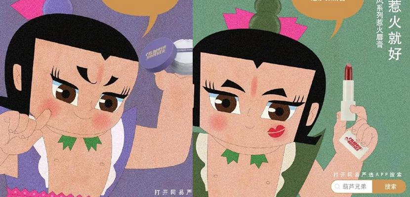上美影动画人物在潮流文化中寻新机