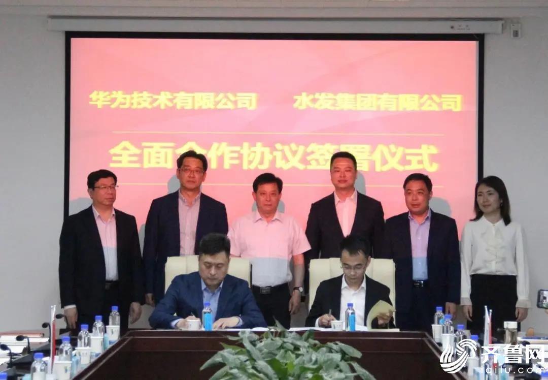 水发集团与华为公司签署全面合作框架协议