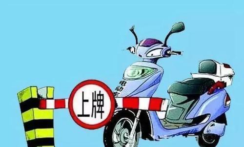 聊城:7月底前电动自行车挂牌率要达100%