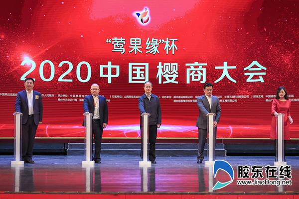 """""""莺果缘""""杯2020中国樱商大会在烟台开幕"""