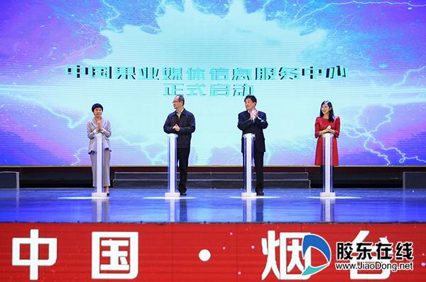 中国果业媒体信息服务中心正式启动