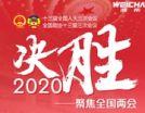 決勝2020——聚焦全國兩會
