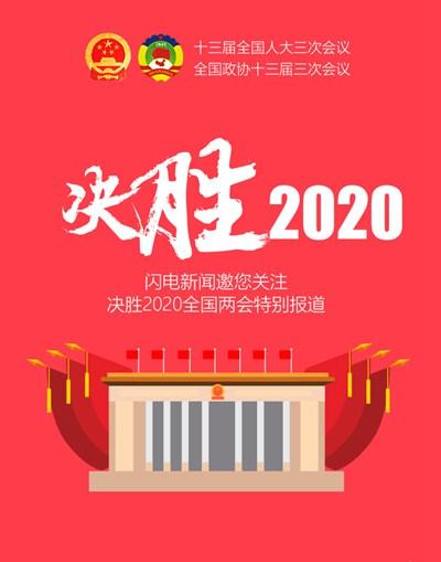 决胜2020!闪电新闻九大产品聚焦全国两会