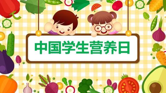 全国学生营养日:您家孩子吃对了吗?