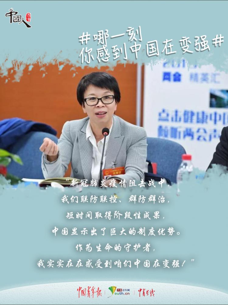 中国人的故事|人大代表雷冬竹:加强基层公共卫生应急管理体系建设