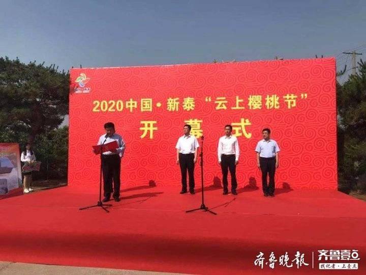 """12个项目网上签约 投资额达38.亿 新泰""""云上樱桃节""""开幕"""