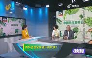 中国学生营养日呵护孩子身心健康