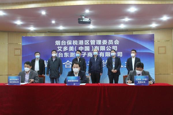 烟台保税港区签署跨境电商三方战略合作协议