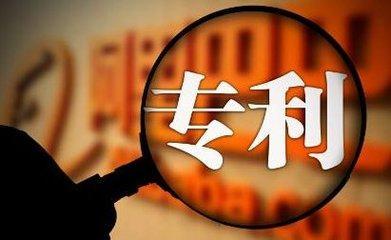 东营市184件专利获得省级补助资金