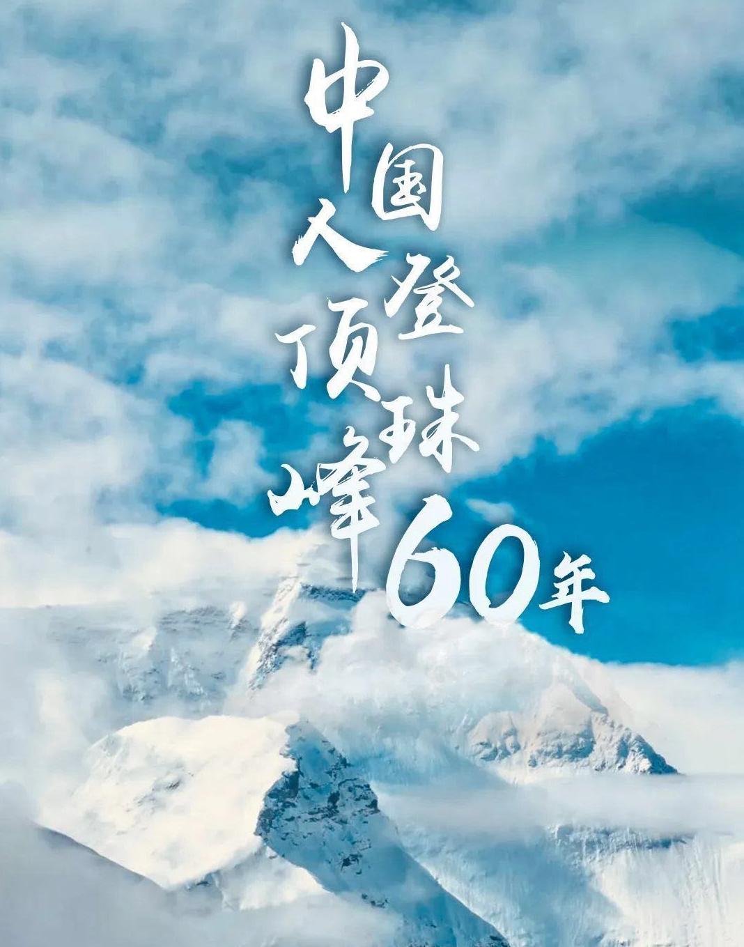 今天,纪念中国人登顶珠峰60周年