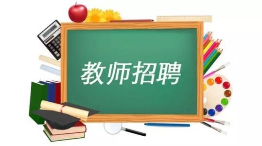 """青岛全市教育系统招聘1928人 可""""先上岗、再考证"""""""