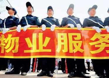 潍坊市住建部门整治物业管理八大难题