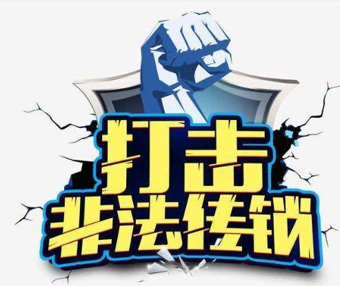 """青岛两部门联合开展行动 对5类传销行为""""重拳""""出击"""