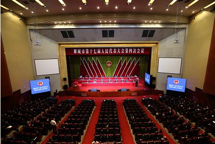 孙爱军同志在聊城市第十七届人民代表大会第四次会议闭幕式上的讲话