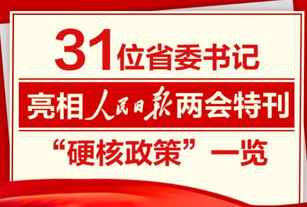 """脱贫攻坚、推动高质量发展……31位省委书记""""硬核政策""""一览"""