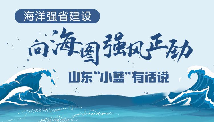"""""""決勝2020""""系列圖解 政府工作報告再次強調""""發展海洋經濟"""",山東""""小藍""""有話說"""
