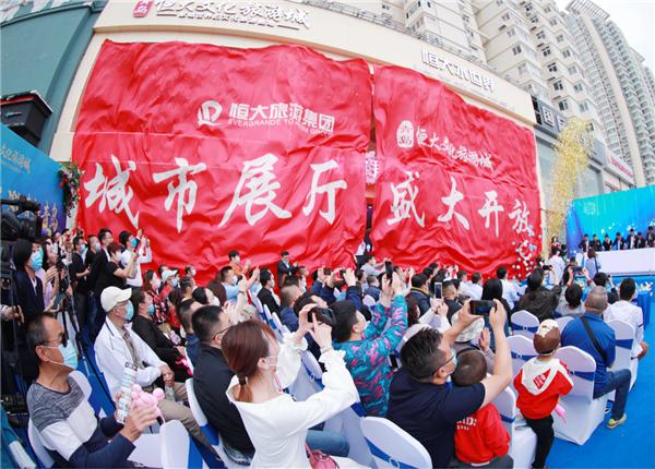 1青岛恒大文化旅游城城市展厅盛大开放