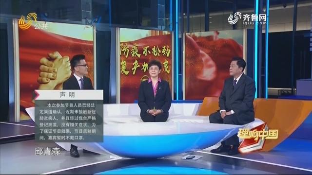 20200530《理响中国》:常态防疫不松劲 稳中求进奔小康