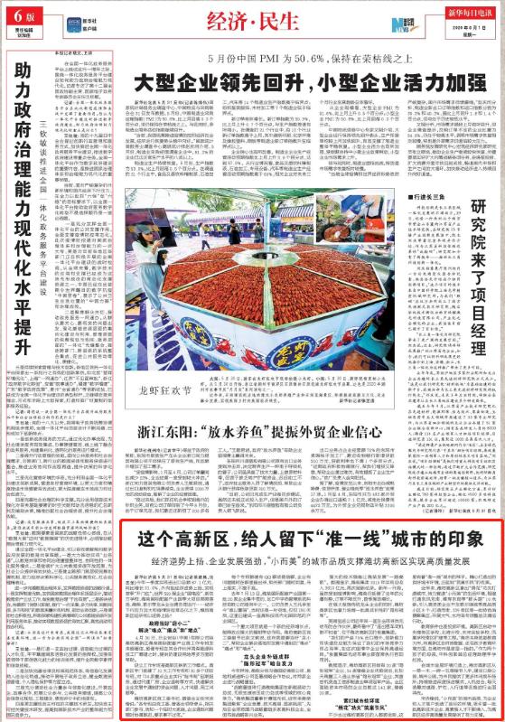 新华社点赞潍坊高质量发展