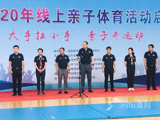 快乐六一!山东省2020年线上亲子体育活动欢乐开启