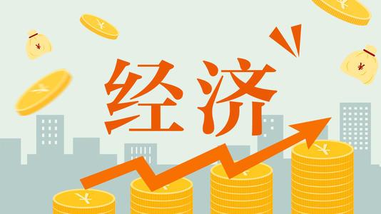 创新管理方式完善宏观经济治理体制