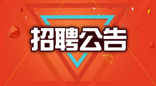 国防教育新平台!中国国刀国防教育(东营)基地招聘工作人员