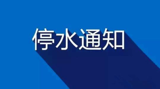 淄博中润大道和猪龙河沿线部分小区5日白天停水