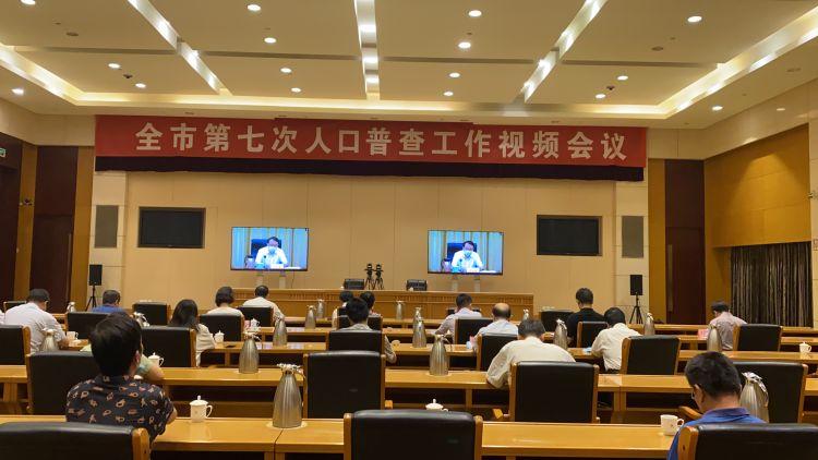 淄博市第七次全国人口普查领导小组第一次全体会议举行