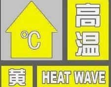 潍坊发布高温黄色预警信号