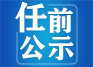 干部任前公示:滕双兴、滕海强拟任县(市、区)委书记