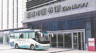 淄博市图书馆图书流动服务车征集服务点