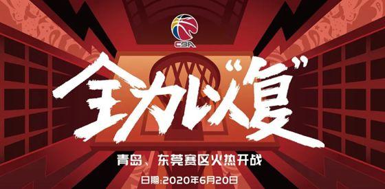 天天有比赛!CBA复赛首阶段青岛赛区赛程公布