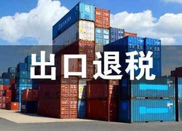 潍坊市前五个月办理出口退(免)税57亿余元