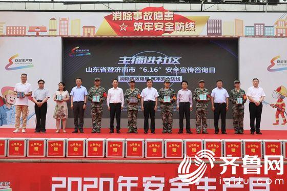 """济南市安全生产月""""6.16宣传咨询日""""活动成功举办"""
