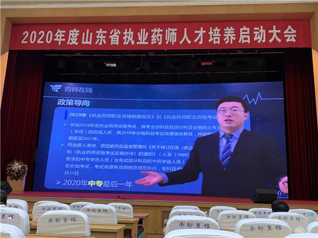 """(中国健康传媒集团天创科技信息技术有限公司刘博文副总经理                 做""""天创在线教育""""课程介绍)"""