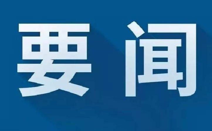 东营港经济开发区党工委书记、管委会主任杨同贤:以严实举措推动全面从严治党向纵深发展