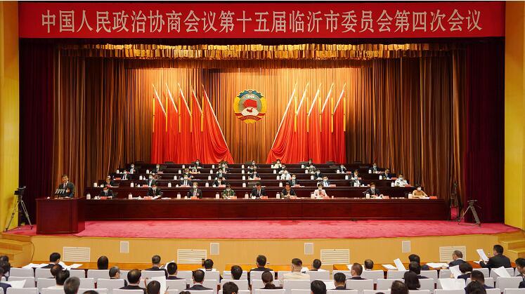 临沂市政协十五届四次会议隆重开幕