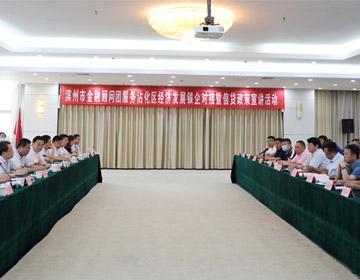 滨州市金融顾问团到沾化区开展银企对接暨信贷政策宣讲活动