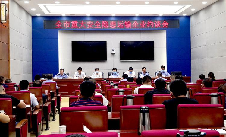 淄博40家交通安全隐患突出企业被约谈