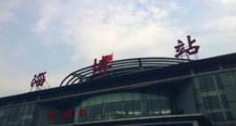 """""""端午""""小长假,淄博站预计发送旅客5万人次"""