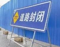 张店世纪路兰雁大道-中润大道段部分封闭 道路升级改造