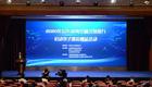 2020年山东省两化融合深度行启动仪式暨滨州站活动举办