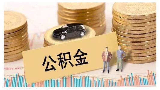 """聊城7月1日起暂停个人住房贷款""""商转公""""业务"""