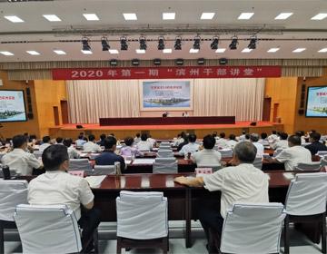 """2020年第一期""""滨州干部讲堂""""举办"""
