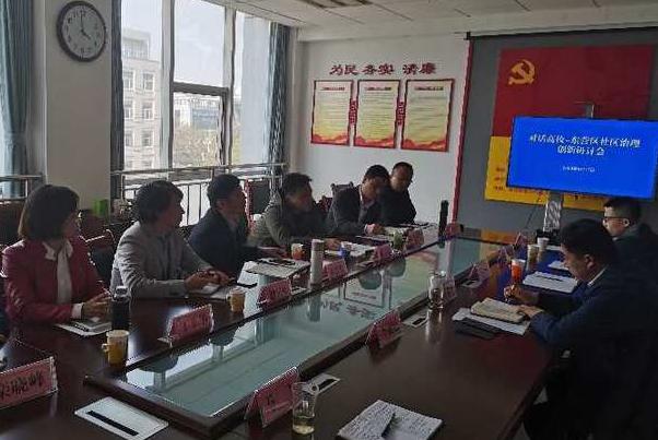 东营社区治理创新学院成立 东营区社区治理创新步入新阶段