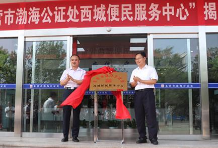 东营市渤海公证处西城便民服务中心挂牌成立