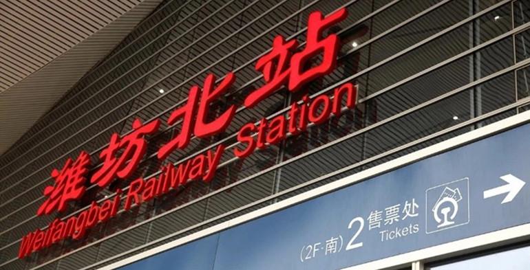 潍坊高铁北站新增到杭州东站动车组,以及青岛北站始发环线2对