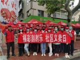 煙臺福彩走進社區開展系列志愿服務