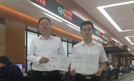 临沂发出全省第一张建筑工程施工许可综合电子证照