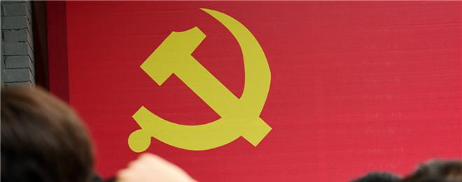 进入新时代,中国共产党扬帆再出发